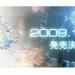 Объявлена дата выхода Final Fantasy XIII в Японии